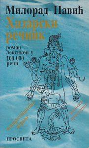 HAZARSKI REČNIK (Ženski primerak) - MILORAD PAVIĆ
