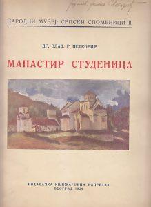 MANASTIR STUDENICA - Dr VLAD. R. PETKOVIĆ