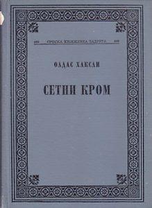 SETNI KROM - OLDUS HAKSLI, Srpska književna zadruga, knjiga 449