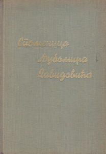 SPOMENICA LJUBOMIRA M. DAVIDOVIĆA