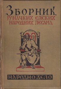ZBORNIK JUNAČKIH EPSKIH NARODNIH PESAMA - LJUB. STOJANOVIĆ, VINKO VITEZICA, ilustracije MIRKO RAČKI