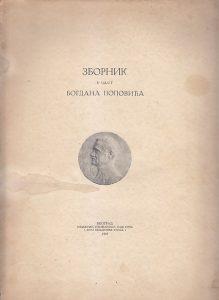 ZBORNIK U ČAST BOGDANA POPOVIĆA - M. TRIVUNAC, V. ČAJKANOVIĆ, M. IBROVAC, V. ĆOROVIĆ