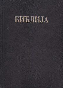BIBLIJA - STARI I NOVI ZAVET - preveo LUJO BAKOTIĆ