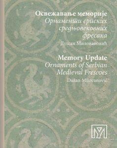 OSVEŽAVANJE MEMORIJE - Ornamenti srpskih srednjovekovnih fresaka - DUŠAN MILOVANOVIĆ