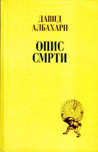 OPIS SMRTI - DAVID ALBAHARI