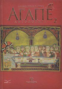 AGAPE - antologija 2 - ALEKSANDAR GAJŠEK