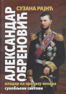 ALEKSANDAR OBRENOVIĆ (Vladar na prelazu vekova - sukobljeni svetovi) - SUZANA RAJIĆ