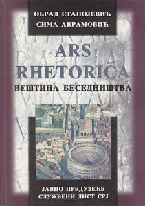 ARS RHETORICA - VEŠTINA BESEDNIŠTVA - OBRAD STANOJEVIĆ, SIMA AVRAMOVIĆ