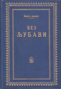 BEZ LJUBAVI (Intimna drama u četiri pojave) - VLADIMIR VELMAR-JANKOVIĆ
