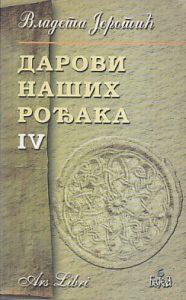 DAROVI NAŠIH ROĐAKA (knjiga 4) - VLADETA JEROTIĆ