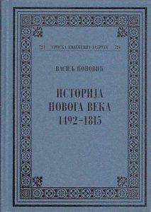 ISTORIJA NOVOG VEKA 1492-1815 - VASILJ POPOVIĆ, Srpska književna zadruga, knjiga 724