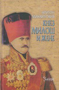 KNEZ MILOŠ I ŽENE - ARITON MIHAILOVIĆ