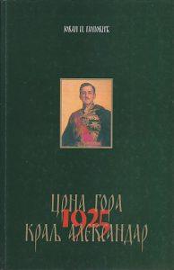 KRALJ ALEKSANDAR U CRNOJ GORI 1925. GODINE - JOVAN P. POPOVIĆ