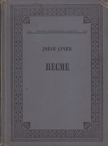 PESME - JOVAN DUČIĆ, Srpska književna zadruga, knjiga 410