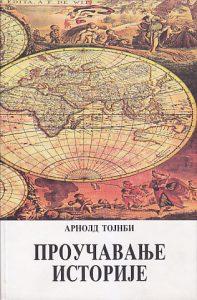 PROUČAVANJE ISTORIJE (Izvod iz knjiga 1-4) - ARNOLD TOJNBI