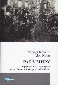 RAT U MIRU (Paravojno nasilje u Evropi posle Prvog svetskog rata 1918-1935) - ROBERT GERVART, DŽON HORN