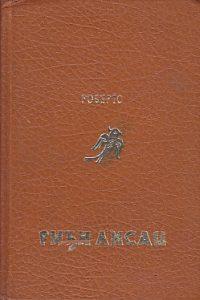RIĐI LISAC (Pripovest iz kanadske divljine) - ČARLS ROBERTS
