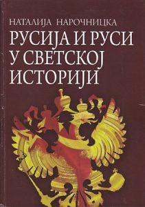 RUSIJA I RUSI U SVETSKOJ ISTORIJI - NATALIJA NAROČNICKA