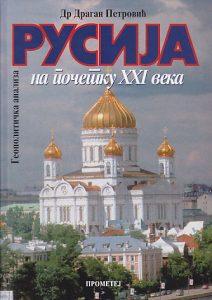 RUSIJA NA POČETKU XXI VEKA (Geopolitička analiza) - Dr DRAGAN PETROVIĆ