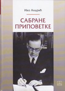 SABRANE PRIPOVETKE - IVO ANDRIĆ (priredila Žaneta Đukić - Perišić)