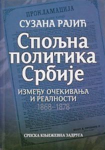 SPOLJNA POLITIKA SRBIJE (Između očekivanja i realnosti 1868-1878) - SUZANA RAJIĆ