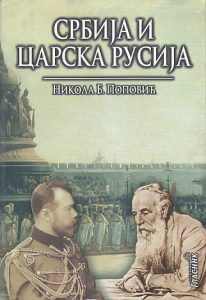 SRBIJA I CARSKA RUSIJA - NIKOLA B. POPOVIĆ