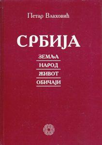 SRBIJA (Zemlja, narod, život, običaji) - PETAR VLAHOVIĆ