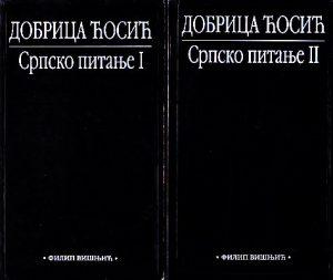 SRPSKO PITANJE - DOBRICA ĆOSIĆ u dve knjige (u 2 knjige)