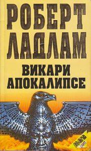 VIKARI APOKALIPSE - ROBERT LADLAM