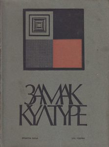 ZAMAK KULTURE časopis broj 4 (sadržaj: Branko Lazarević, Dragoš Kalajić, Antonije Marinković, V. J. Evans Venc)
