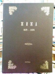 ŽIŽA 1871-1874 (Fototipsko izdanje)