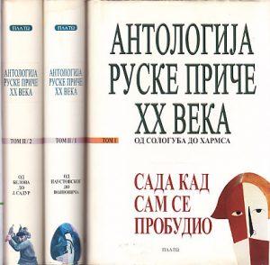 ANTOLOGIJA RUSKE PRIČE 20 VEKA - priredili MILIVOJE JOVANOVIĆ, VLADIMIR MEDENICA u 3 knjige