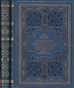 DIPLOMATSKA ISTORIJA SRBIJE 1875-1878 - JOVAN RISTIĆ u 2 knjige