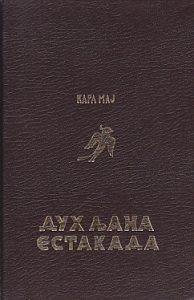 DUH LJANA ESTAKADA (nove pustolovine Old Šeterhenda, Vinetua i njihovih prijatelja) - KARL MAJ