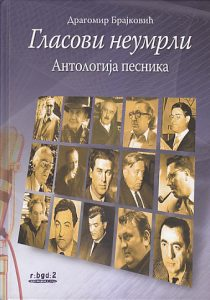 GLASOVI NEUMRLI (Antologija pesnika) - DRAGOMIR BRAJKOVIĆ