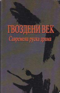 GVOZDENI VEK (Savremena ruska drama) - izabrao i preveo NOVICA ANTIĆ