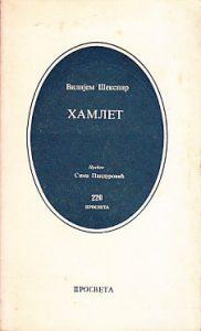 HAMLET (preveo Sima Pandurović) - VILIJAM ŠEKSPIR