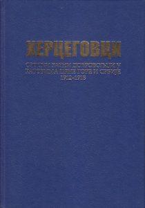 HERCEGOVCI - SRPSKI RATNI DOBROVOLJCI U RATOVIMA CRNE GORE I SRBIJE 1912-1918