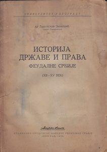 ISTORIJA DRŽAVE I PRAVA FEUDALNE SRBIJE (12-15 vek) - DRAGOSLAV JANKOVIĆ