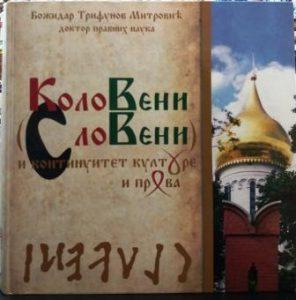 KOLOVENI (SLOVENI) i kontinuitet kulture i prava - BOŽIDAR TRIFUNOVIĆ MITROVIĆ
