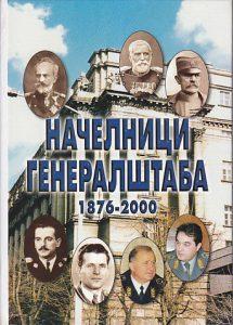 NAČELNICI GENERALŠTABA 1876-2000 - VELIMIR IVETIĆ