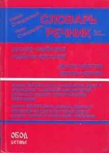 NOVI STANDARDNI REČNIK RUSKO-SRPSKI * SRPSKO-RUSKI sa gramatikom (preko 100 000 reči) - BRANISLAV GRUJIĆ