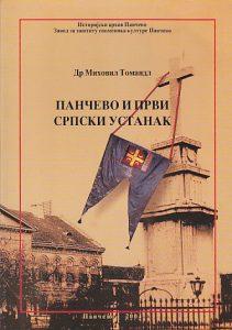 PANČEVO I PRVI SRPSKI USTANAK - MIHOVIL TOMANDL