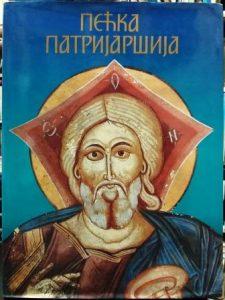 PEĆKA PATRIJARŠIJA - VOJISLAV J. ĐURIĆ, SIMA ĆIRKOVIĆ, VOJISLAV KORAĆ
