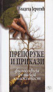PREPORUKE I PRIKAZI (religija, filozofija, književnost) - VLADETA JEROTIĆ