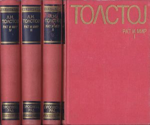 RAT I MIR - LAV NIKOLAJEVIČ TOLSTOJ u 4 knjige