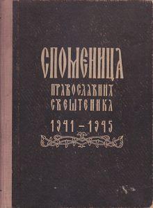 SPOMENICA PRAVOSLAVNIH SVEŠTENIKA - ŽRTAVA FAŠISTIČKOG TERORA I PALIH U NARODNOOSLOBODILAČKOJ BORBI 1941-1945