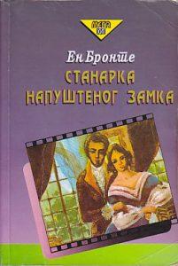 STANARKA NAPUŠTENOG ZAMKA roman - EN BRONTE