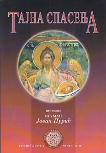 TAJNA SPASENJA (Antologija molitvenog predanja) - priredio IGUMAN JOVAN
