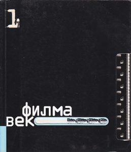VEK FILMA 1895 - 1995 - urednik DEJAN KOSANOVIĆ